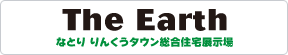 The Earth なとりりんくうタウン総合住宅展示場